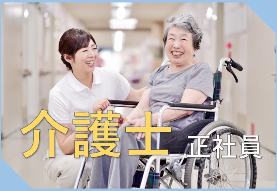 小田原:老人福祉施設の介護福祉士さん