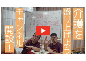 【ご紹介】介護ヲ『糸吉』-いときち-チャンネル開設!