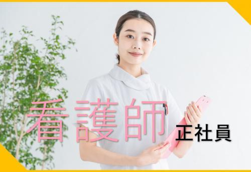 佐倉市:看護師准看護師資格必須の特別養護老人ホーム看護師