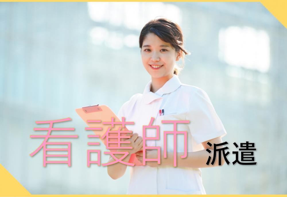 【有料老人ホーム】経験・資格を活かし派遣で働くl日勤専従l週3日以上歓迎の看護師派遣
