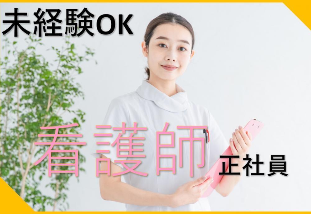 【有料老人ホーム】駅チカ!l日勤3交代l看護師さんのお仕事