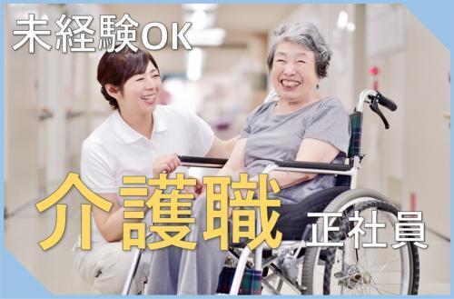 【越谷市勤務】未経験OKl介護職員初任者研修以上の資格必須の介護職