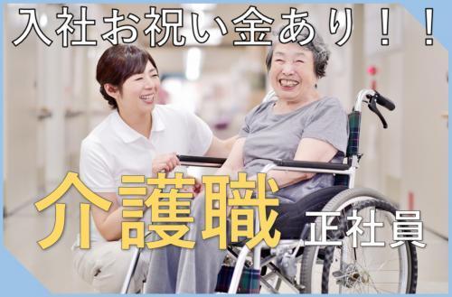 【正社員】小規模多機能ホーム方南/和田行男の介護を学べる!介護職募集