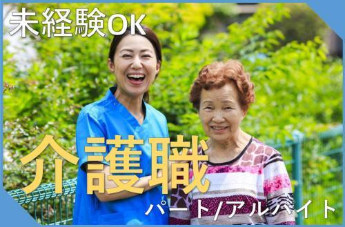 【 パート】練馬ケアセンター/日勤のみ!安定企業で無資格から働く介護職員