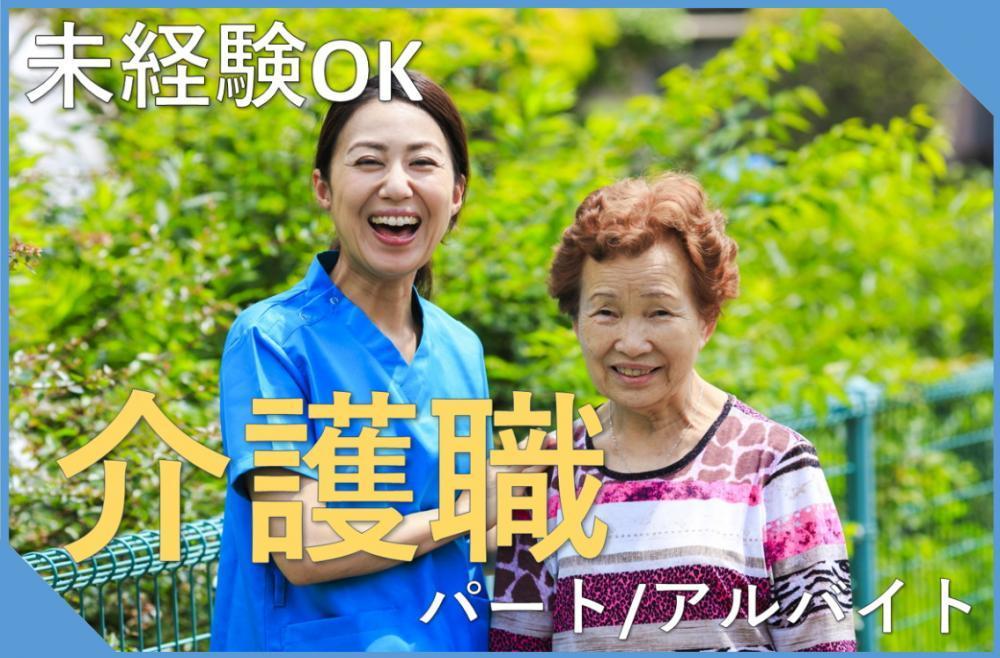 【契約社員】小規模多機能ホーム国分寺北町介護職