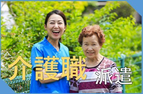 【時給】1400円l徒歩圏l周辺環境良好!l介護職さんのお仕事