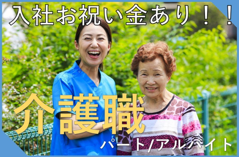 【アルバイト】小規模多機能ホーム方南/和田行男の介護を学べる!介護職募集