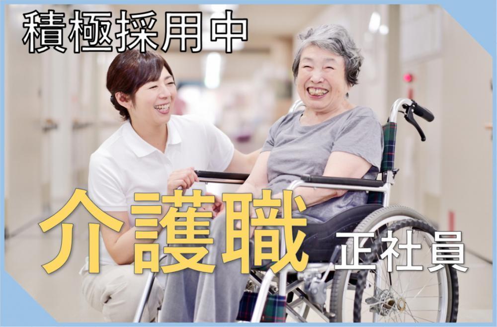 【資格必須】特別養護老人ホームの介護職