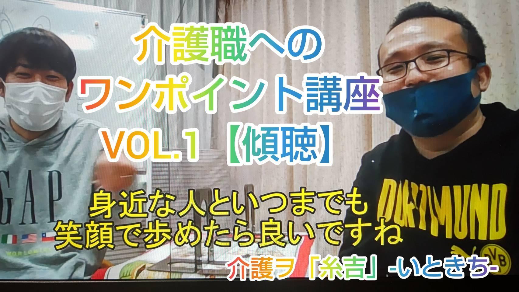 介護ヲ糸吉チャンネル ワンポイント講座