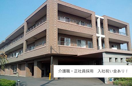 【正社員】小規模多機能ホーム川柳/介護職/和田行男の介護を学べます!