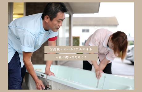 【 アルバイト】越谷ケアセンター/日勤のみ!安定企業で無資格から働く介護職員