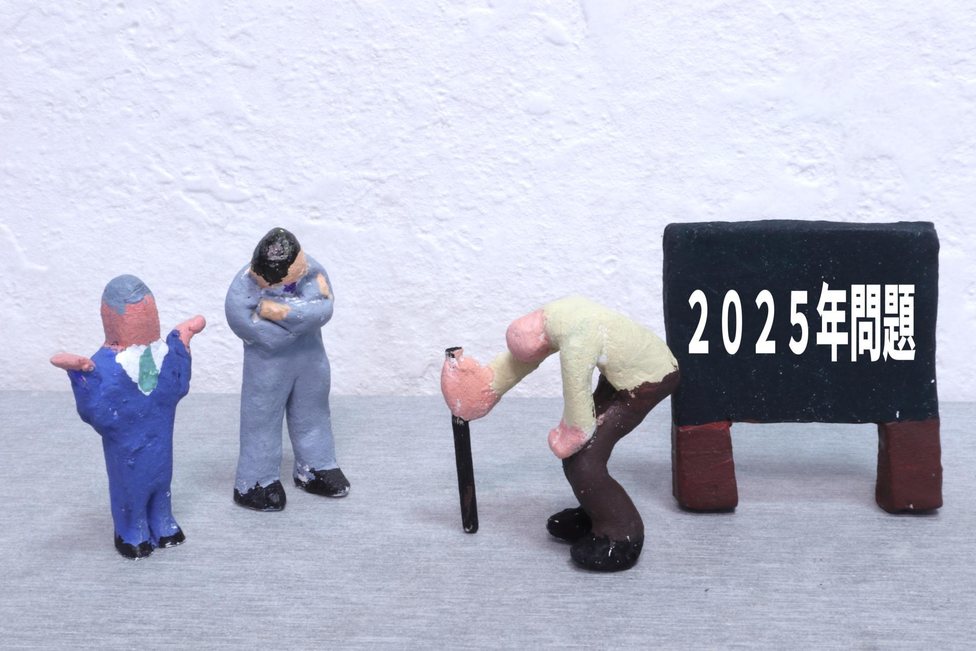 ☆医療・介護の2025年問題について