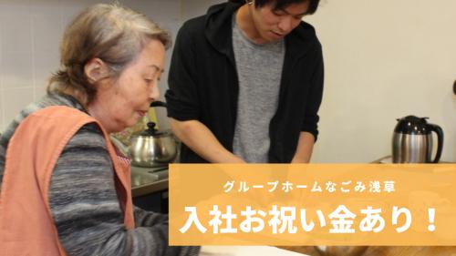 【契約社員】グループホームなごみ浅草介護職