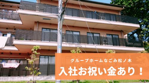 グループホームなごみ松ノ木介護職
