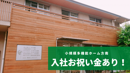 【小規模多機能型居宅介護】小規模多機能ホーム方南/和田行男の介護を学べる!介護職募集