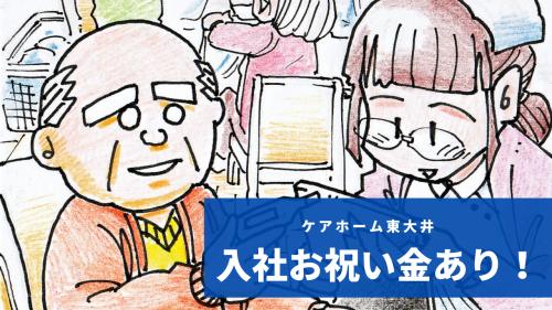 【契約社員】ケアホーム東大井介護職