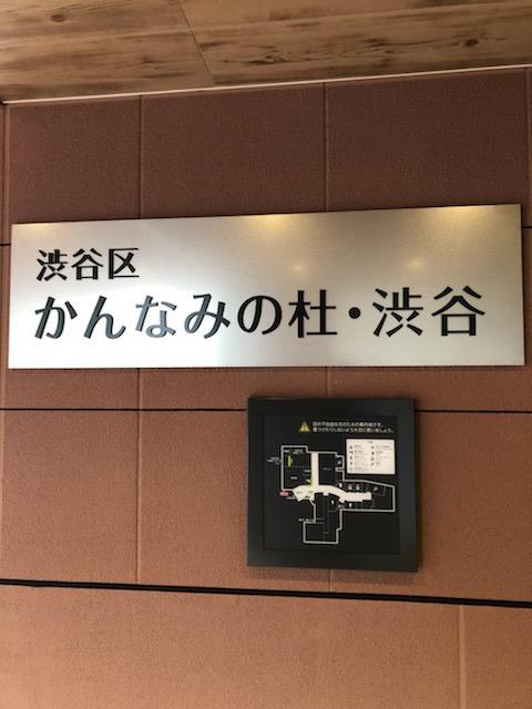 ☆渋谷駅から徒歩圏・特別養護老人ホームの看護師さん募集します
