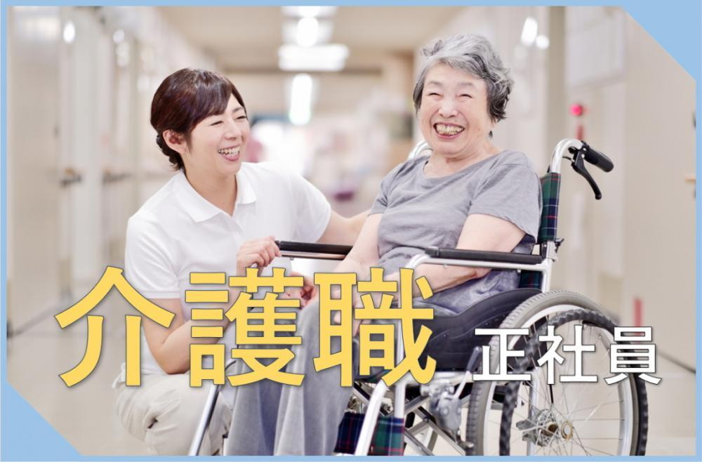 【有料老人ホーム】資格あれば未経験でもOKl介護職員の正社員採用